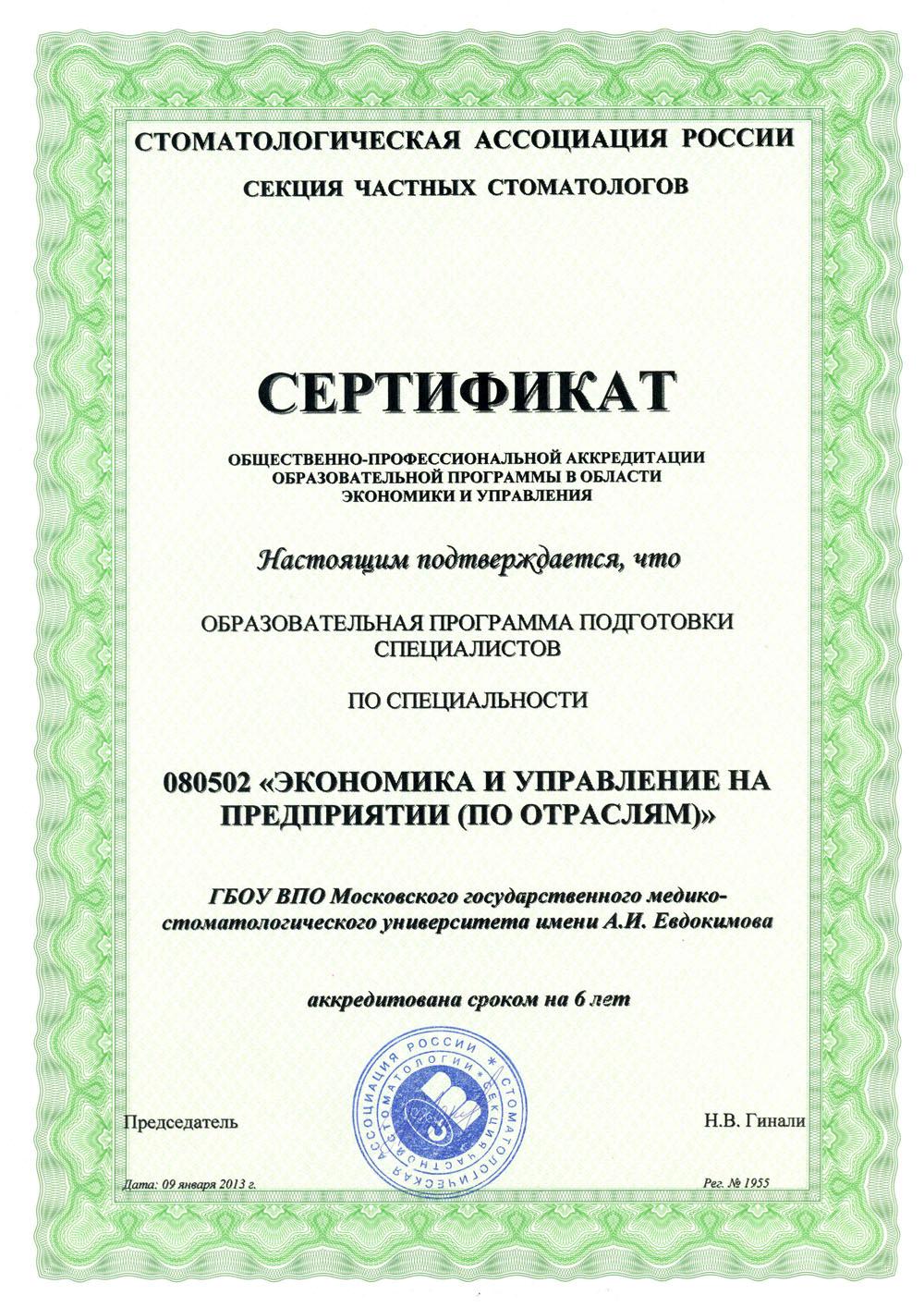 Сертификация по стоматологии форма заявления на получение сертификата в минтерразвития мурманской области